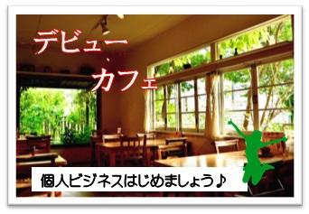 デビューカフェのイメージ
