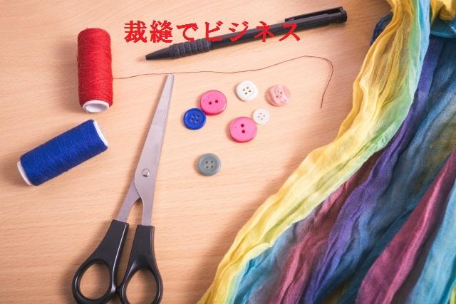 裁縫でビジネス