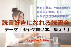 読書会サイト