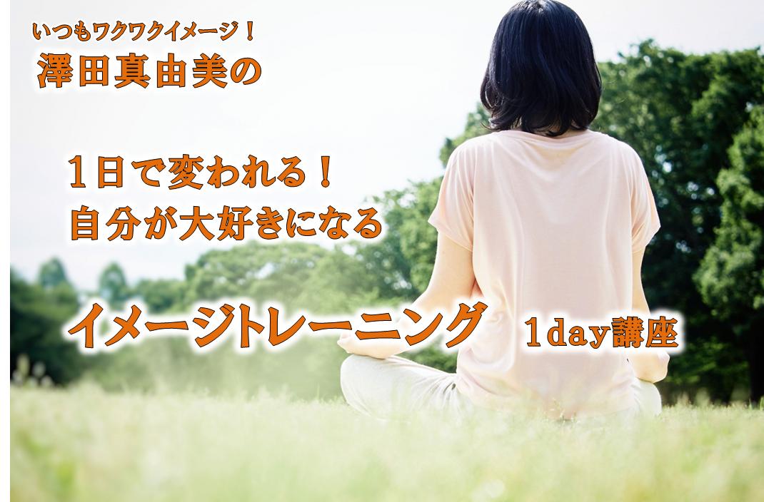 澤田真由美のイメージトレーニング