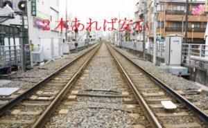 2本の線路