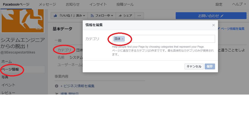 フェイスブックページのカテゴリ