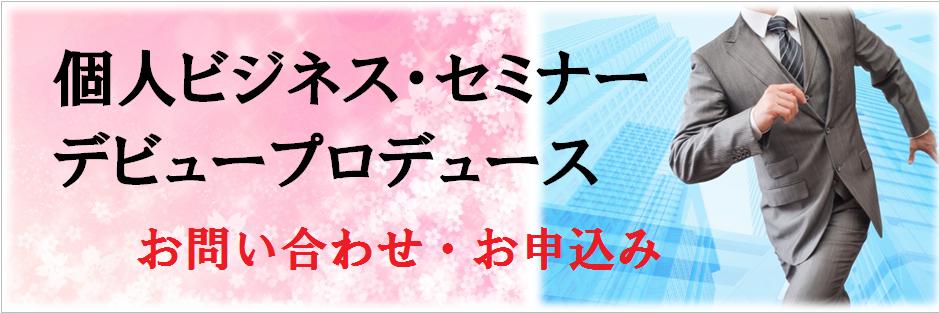 プロデュースお問い合わせバナー(大)