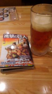 琥珀のビールと進撃の巨人