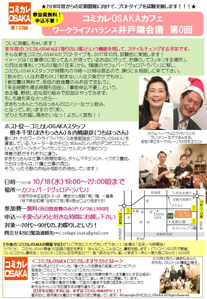 コミカレOSAKA井戸端会議