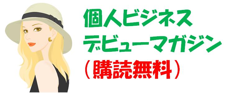 個人ビジネスデビューマガジン(無料)