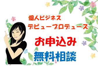 内橋康彦の個人ビジネスデビュープロデュース