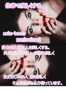make-beauty-nariwainari01