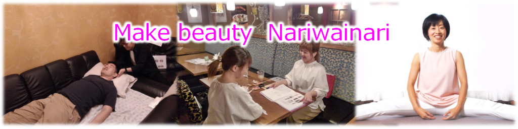 make beauty nariwainari