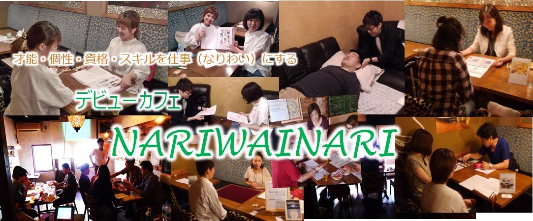 nariwainariバナー