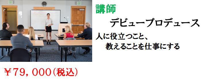 個人ビジネスデビュープロデュース NARIWAINARI コースA