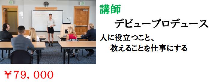 デビューカフェ講師デビュープロデュース内橋康彦