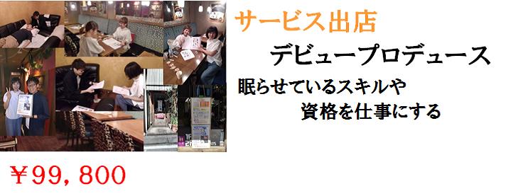 デビューカフェ出店サービスデビュープロデュース内橋康彦