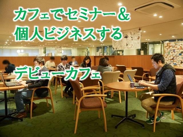 カフェでセミナー&個人ビジネス デビューカフェ