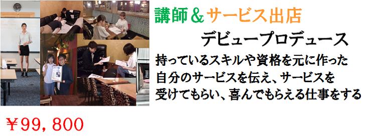 デビューカフェ講師&出店サービスプロデュース内橋康彦