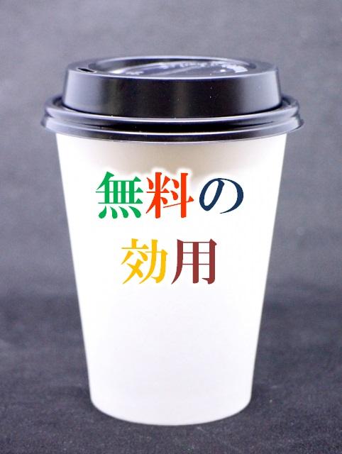 無料の効用:マクドの無料コーヒー nariwainari