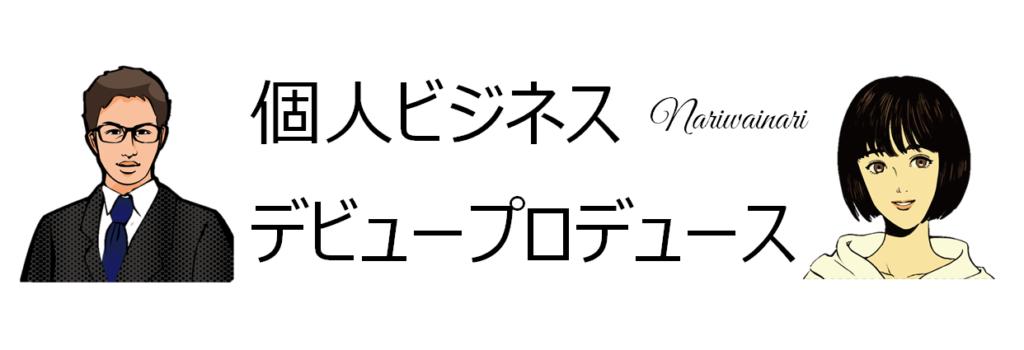 個人ビジネスデビュープロデュースnariwainari_A