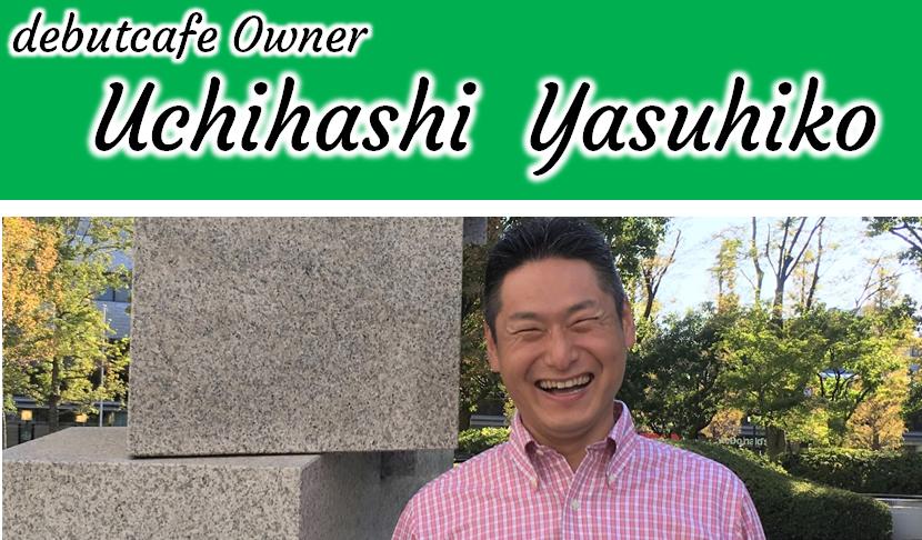内橋康彦(うちはしやすひこ) uchihashi_yasuhiko