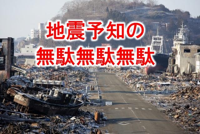 地震予知の無駄無駄無駄!