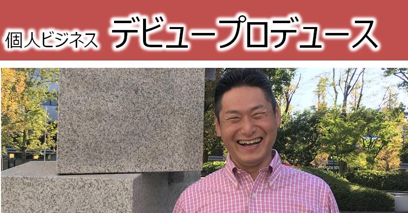 個人ビジネスデビュープロデュース内橋康彦
