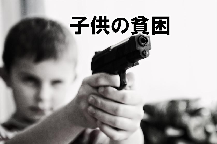 子供の貧困