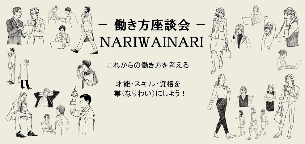 働き方座談会 Nariwainari