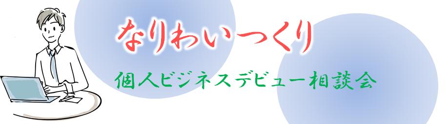個人ビジネスデビュー相談会