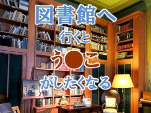 図書館うんこ