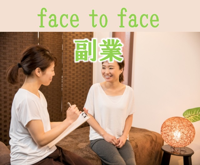 face to face副業