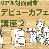 デビューカフェ講座②