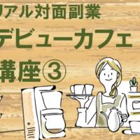デビューカフェ講座③