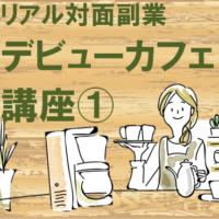 デビューカフェ講座1