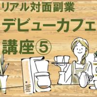 デビューカフェ講座