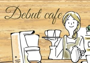 デビューカフェ