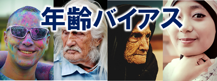 年齢バイアス