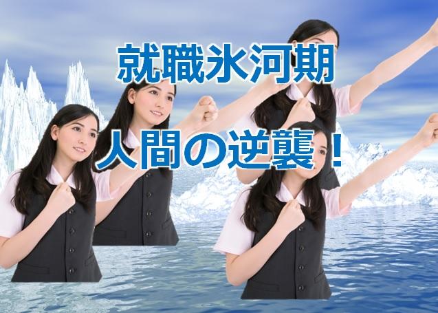 就職氷河期人間の逆襲!!