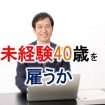 40歳キャリアチェンジ