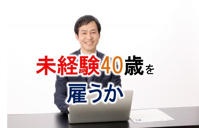 未経験の40歳を雇いますか
