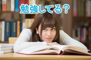 社会人勉強