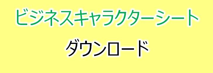 ビジネスキャラクターシートダウンロード