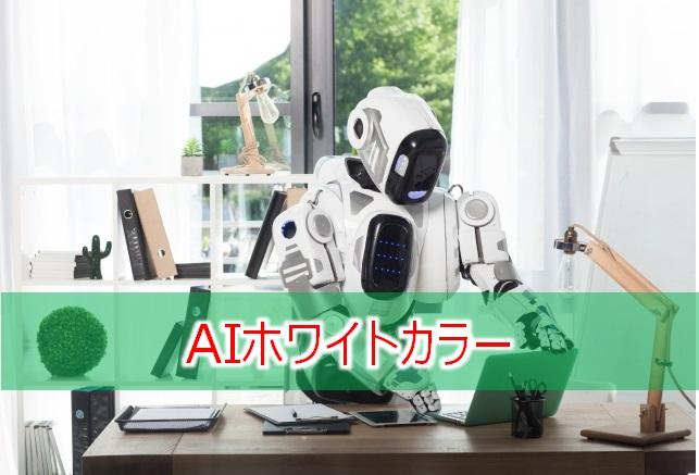 AIホワイトカラー
