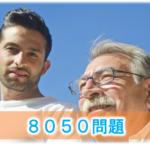 8050問題