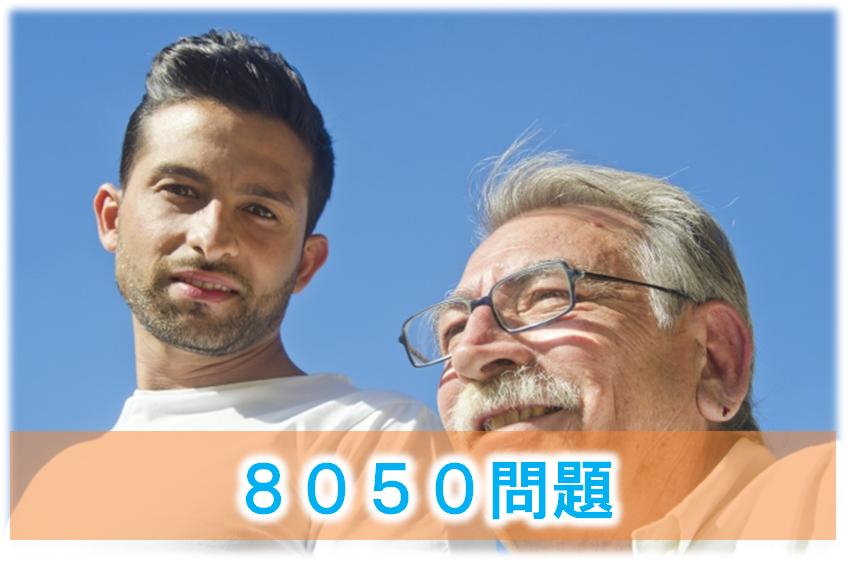 8050問題 他人事じゃありません。