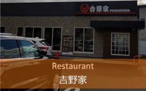 カフェレストラン吉野家