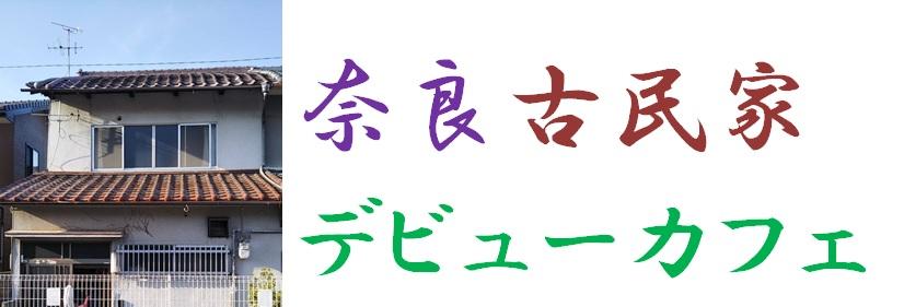 奈良古民家デビューカフェ